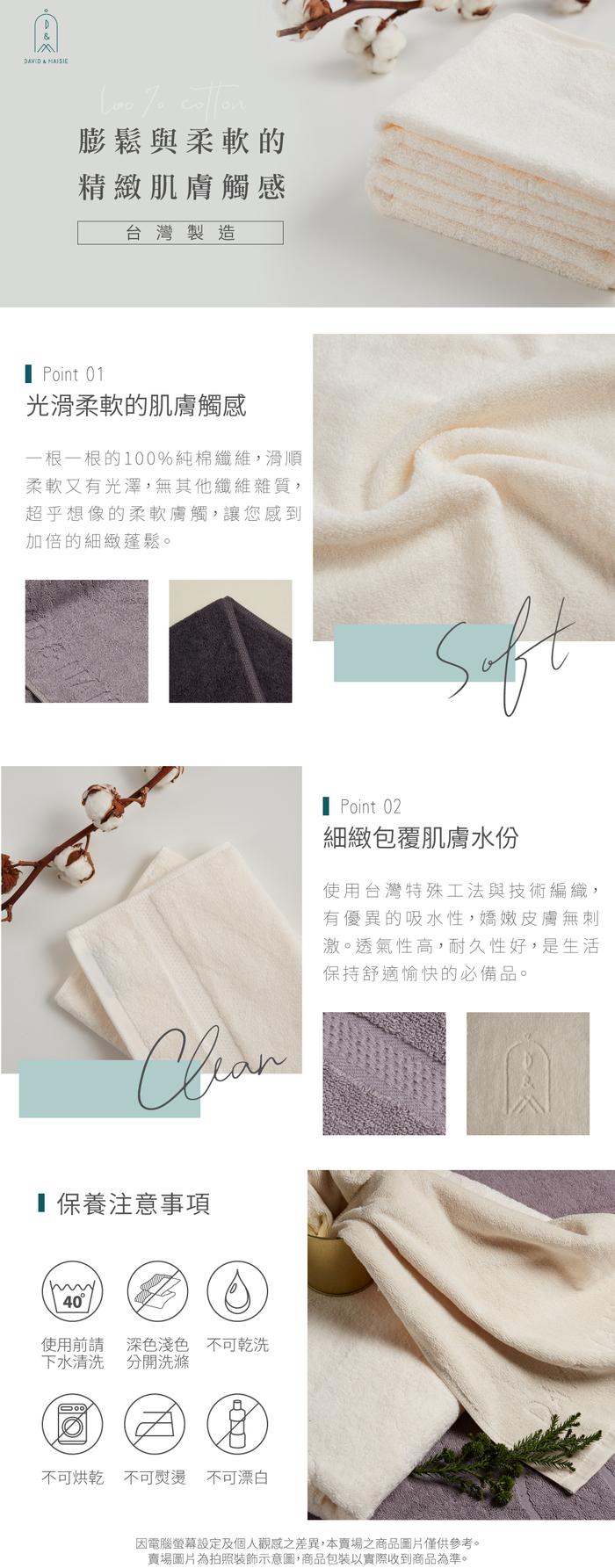 (複製)DAVID & MAISIE|毛巾三件福袋組