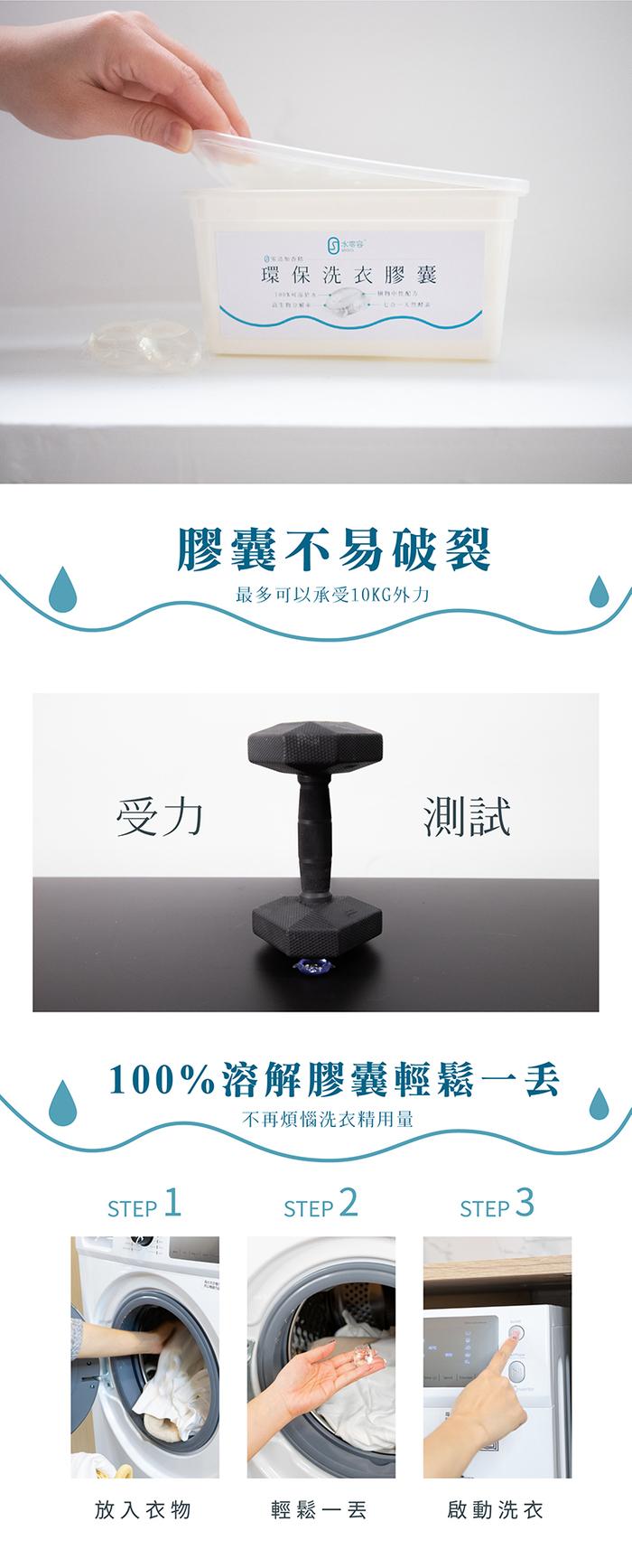 searo水零容超強七酵素環保洗衣膠囊