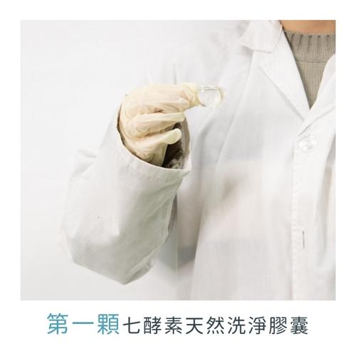 佶之屋|searo水零容超強七酵素環保洗衣膠囊-2盒/組