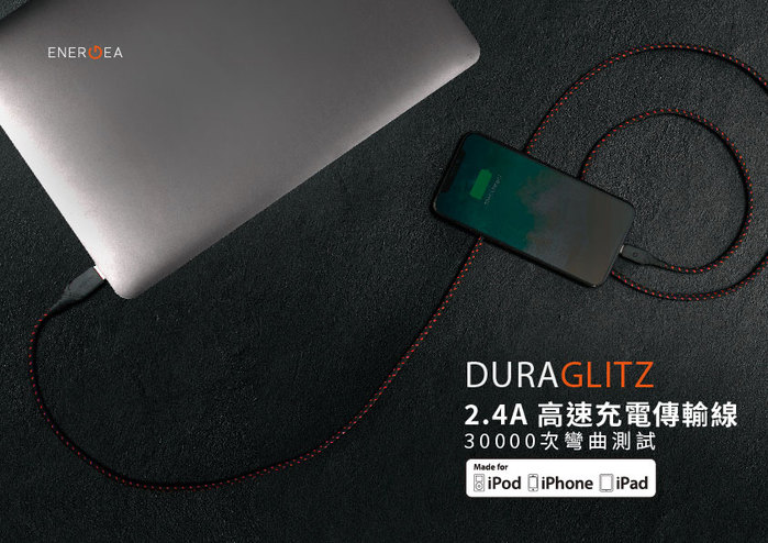 ENERGEA|DuraGlitz 超強編織耐彎折Lightning to USB-A 快速充電線 1.5M