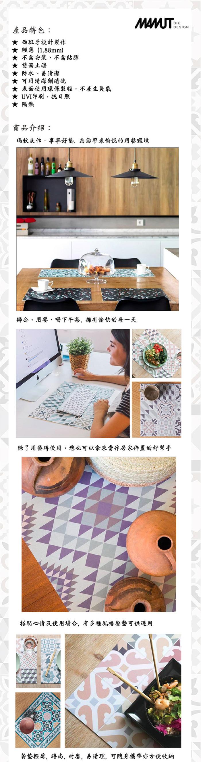 (複製)瑪牧良作 Mamut Big Design|事事好墊/桌墊 印象珊瑚 40cm x 60cm