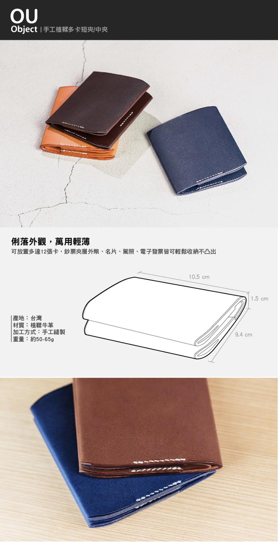 偶物 OU object|手工植鞣多卡短夾/中夾