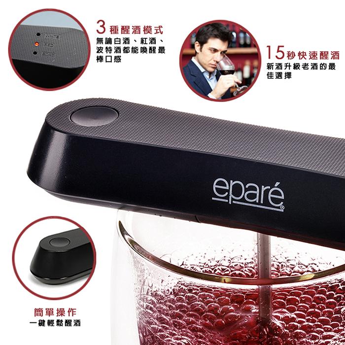 【集購】Pocket Wine Aerator  電動醒酒魔術師