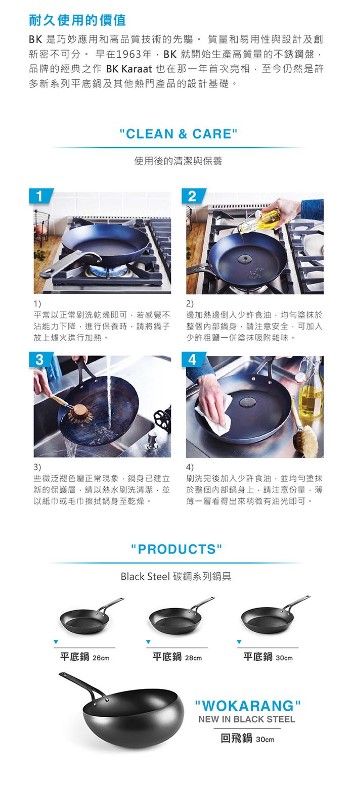 荷蘭 BK 碳鋼回飛鍋-30cm 首波銷售突破600支