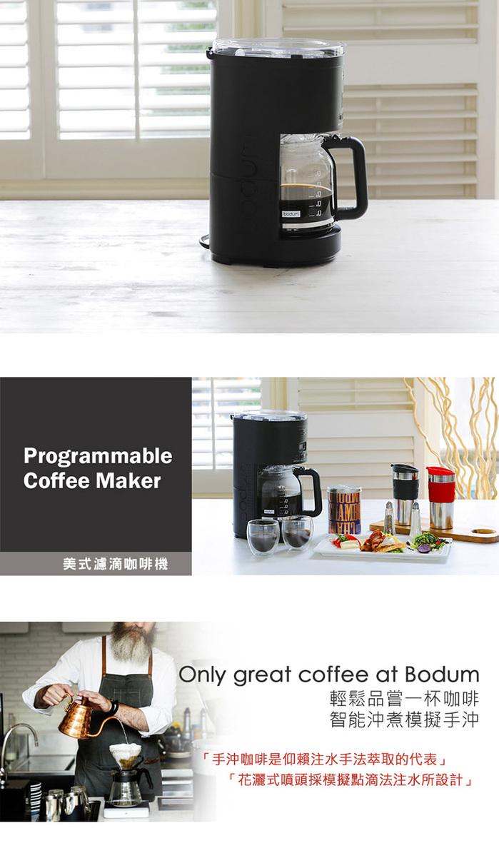 Bodum|美式濾滴咖啡機