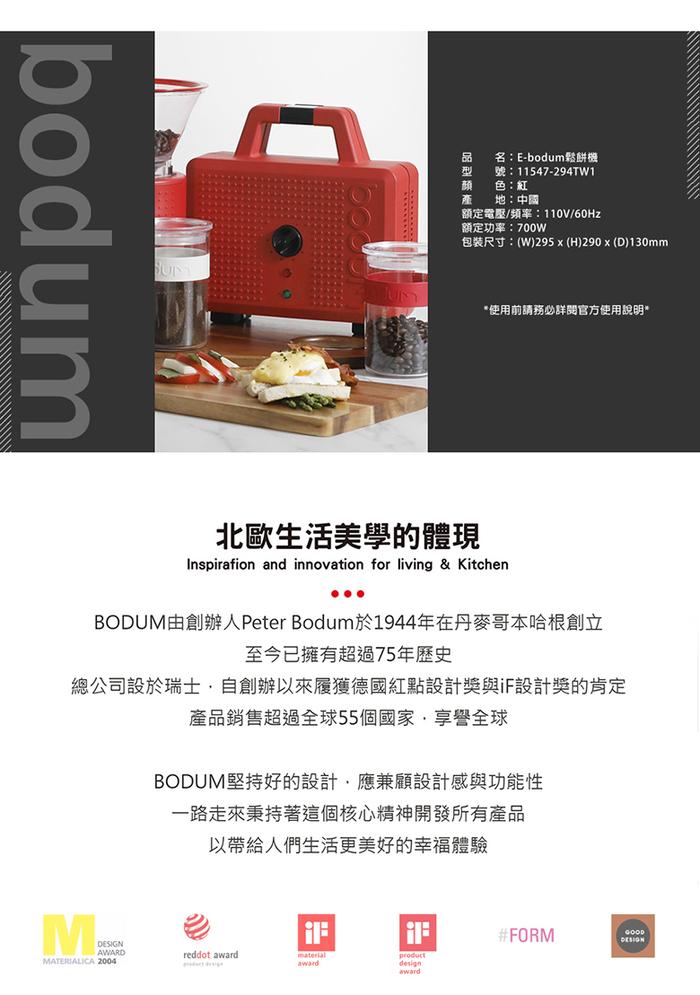 Bodum|鬆餅機 紅