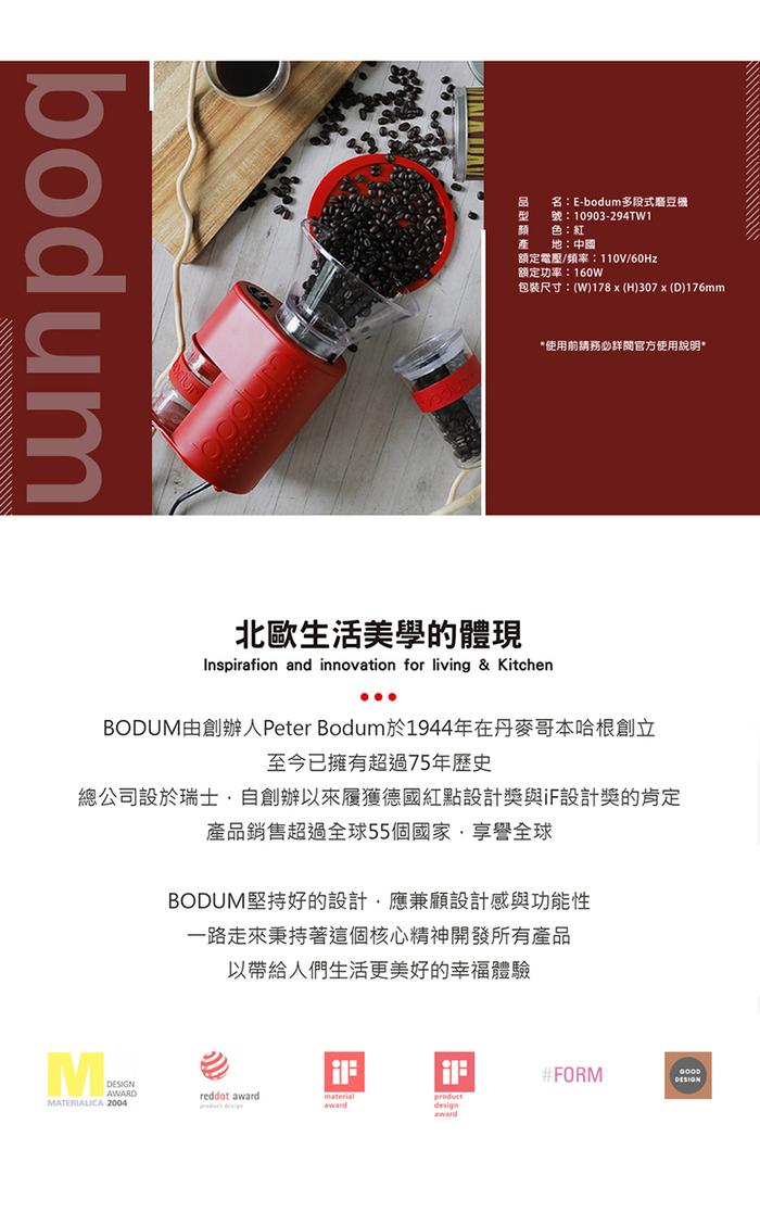 Bodum 多段式磨豆機