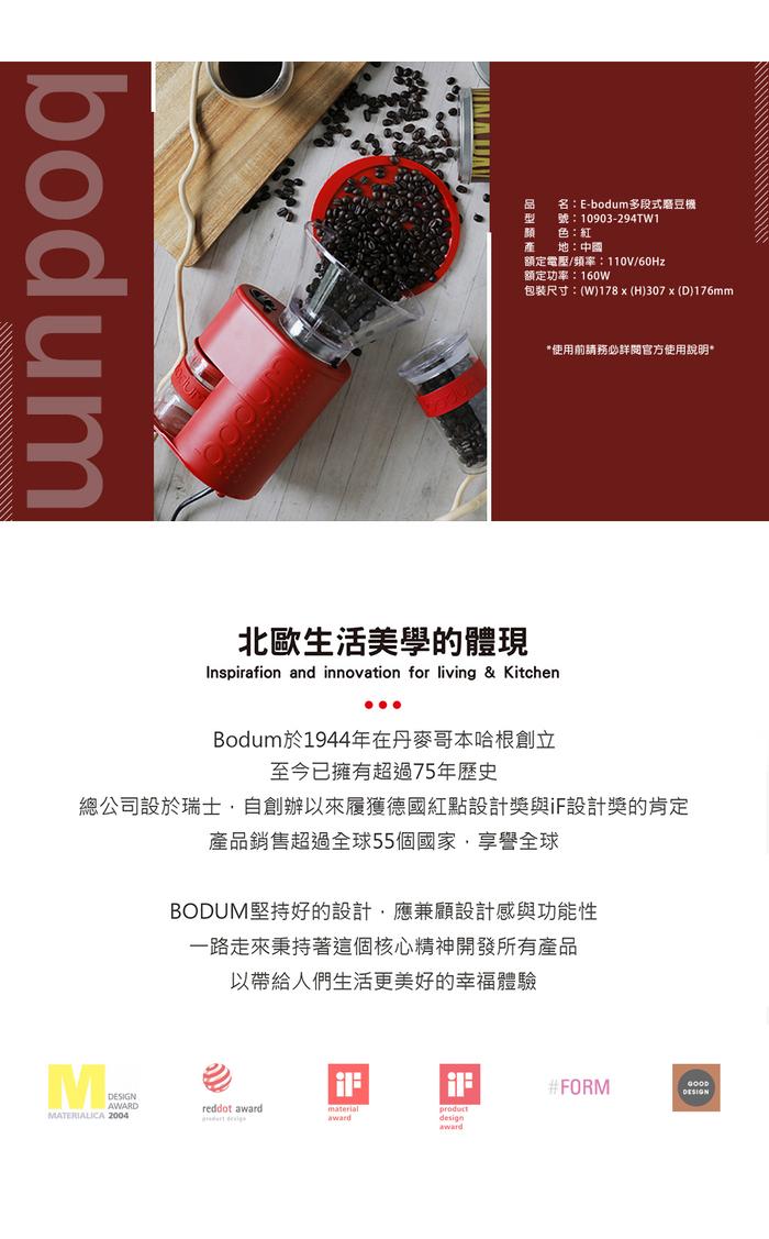 Bodum|多段式磨豆機