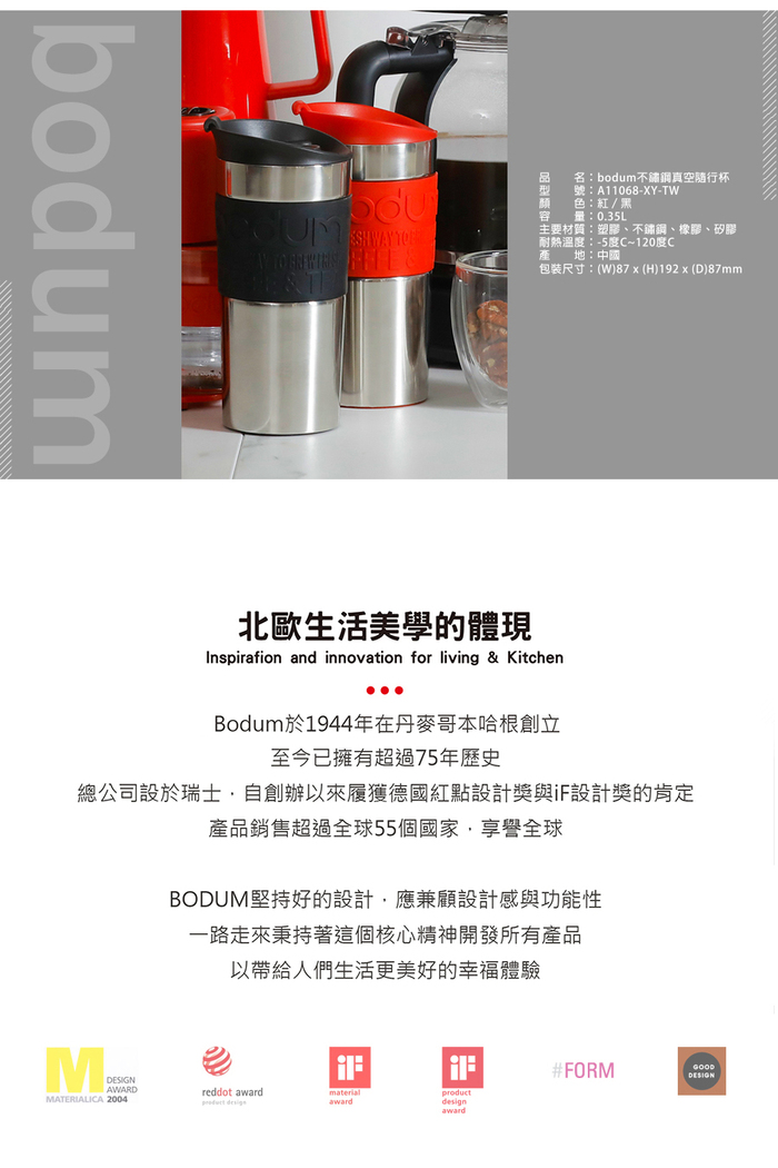 Bodum|不鏽鋼真空隨行杯-紅(0.35L)