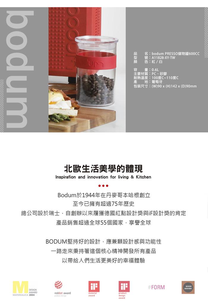 Bodum | 儲物罐 紅 / 白 (各一)