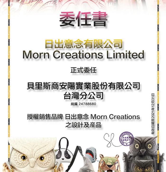 Morn Creations 正版大角貓頭鷹尼龍後背包-黑色金線金拉鍊 (XL)