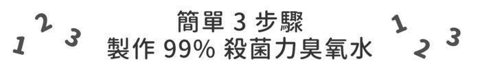 【集購】Water Magican  藍氧棒 2.0 攜帶式電解水裝置