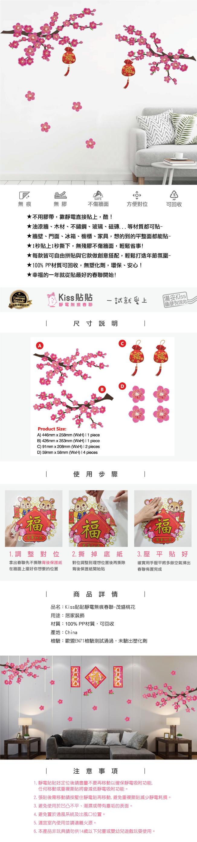 Kiss貼貼|靜電無痕春聯 -茂盛桃花