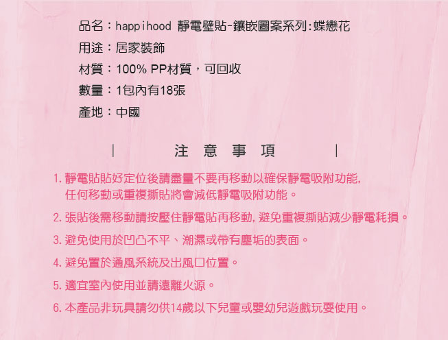 happihood 靜電壁貼-鑲嵌圖案系列:蝶戀花 (灰 )