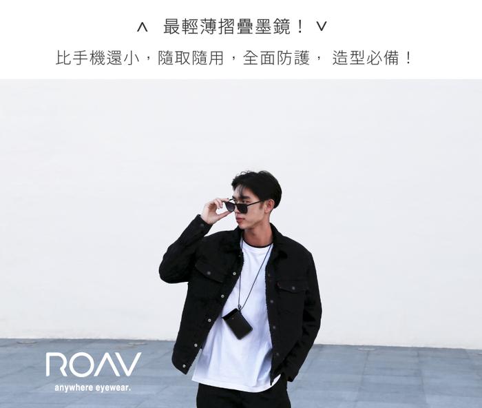 ROAV | 摺疊墨鏡 8002 - 黑框漸層黑鏡片 - 獨家贈送設計皮套