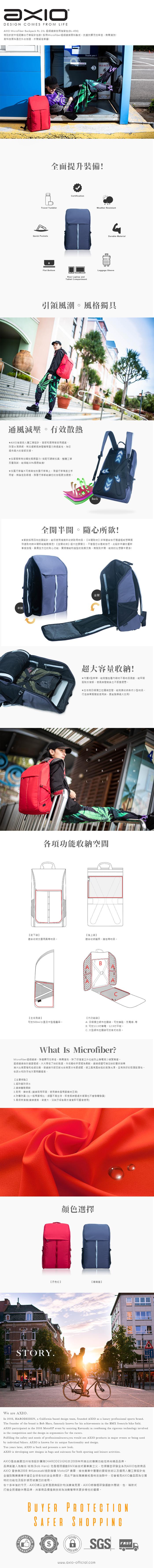 AXIO|Microfiber Backpack RL 23L超細纖維旅用後背包(BL-456)