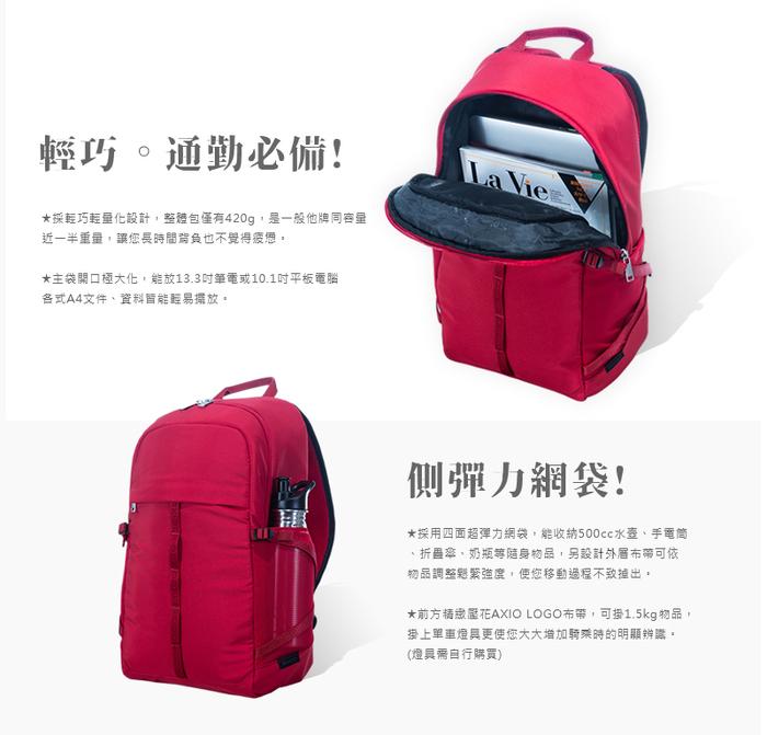 (複製)AXIO|Trooper backpack 24L 城市萊卡後背包 ( ATB-240 ) 萊卡曜石黑