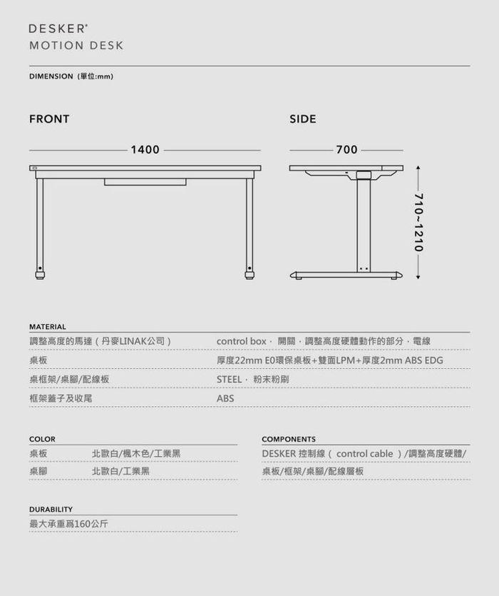 (複製)iloom 怡倫家居|Desker 1600型 升降式電動桌|兩色可選