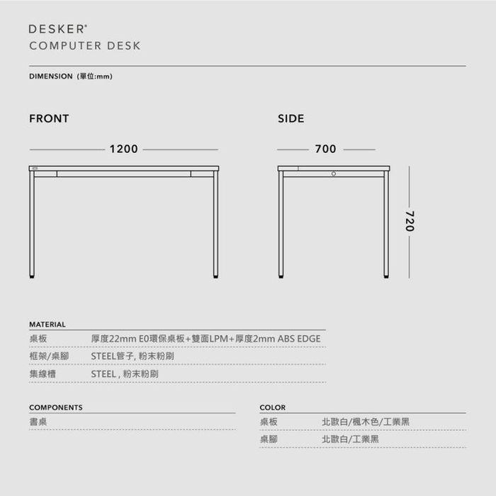 iloom 怡倫家居 Desker 1200型 多用途電腦桌 含集線槽 四色可選