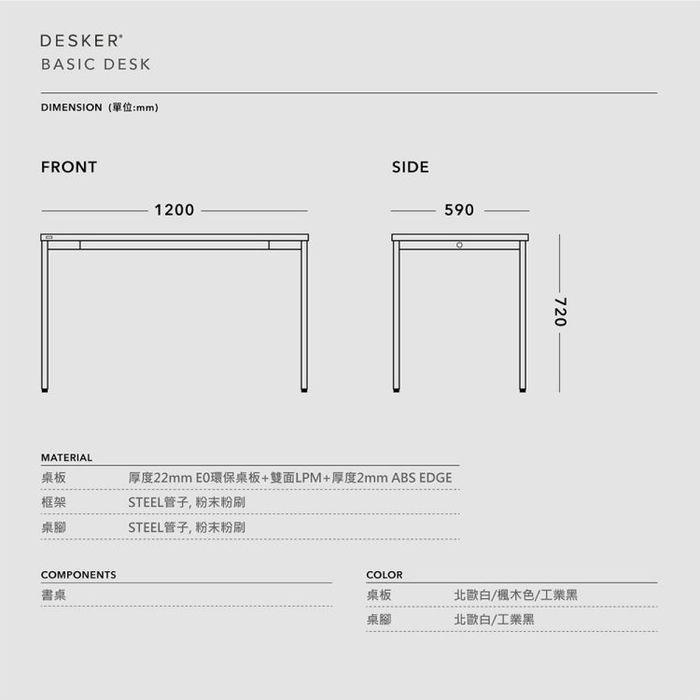 (複製)iloom 怡倫家居 Desker 1200型 多用途電腦桌 含集線槽 四色可選