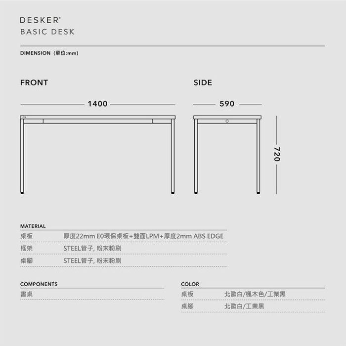 (複製)iloom 怡倫家居|Desker 1200型 基本型書桌|四色可選