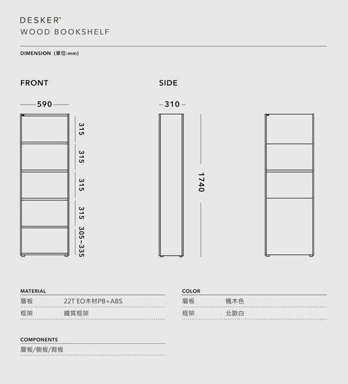 (複製)iloom 怡倫家居|Desker 600型 五層基本型書櫃