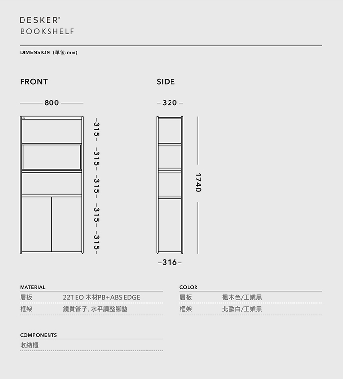 (複製)iloom 怡倫家居 Desker 800型 三層開放式書櫃 三色可選