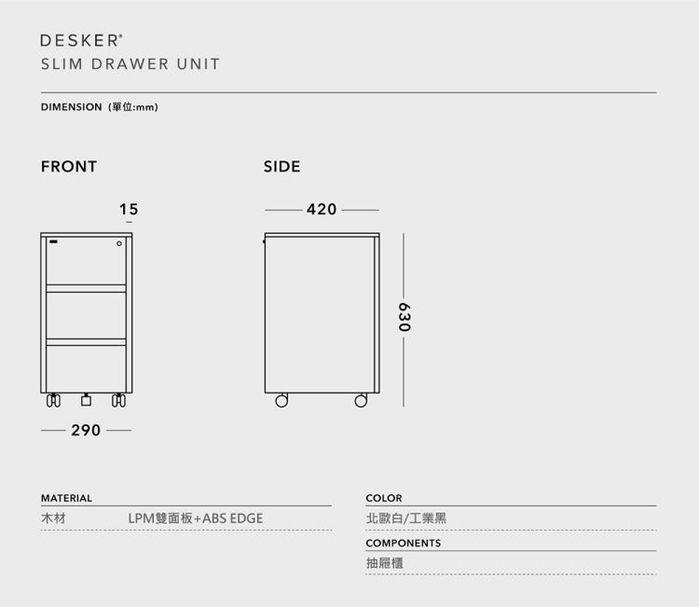 iloom 怡倫家居|Desker 三層移動式抽屜櫃 含防盜鎖|兩色可選