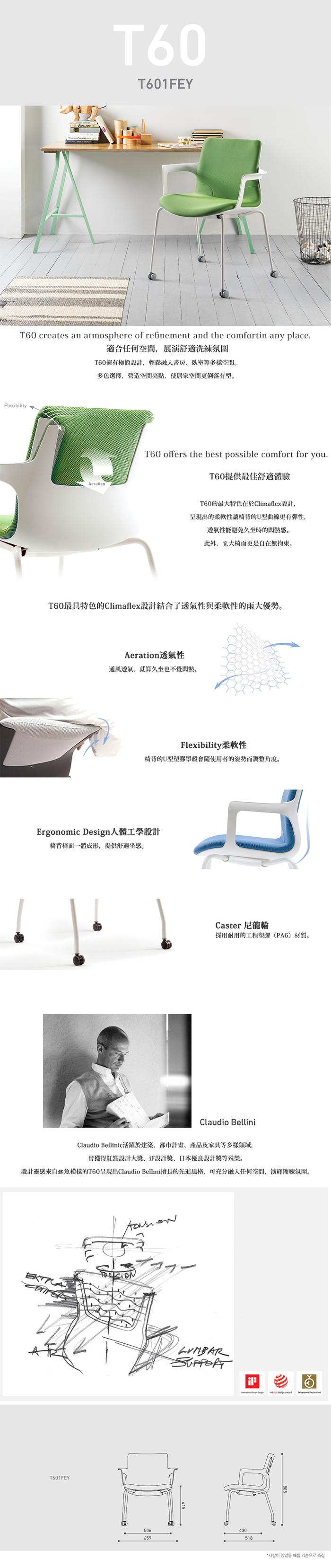 iloom 怡倫家居 SIDIZ Ega T60 設計師系列人體工學時尚椅 椅輪型