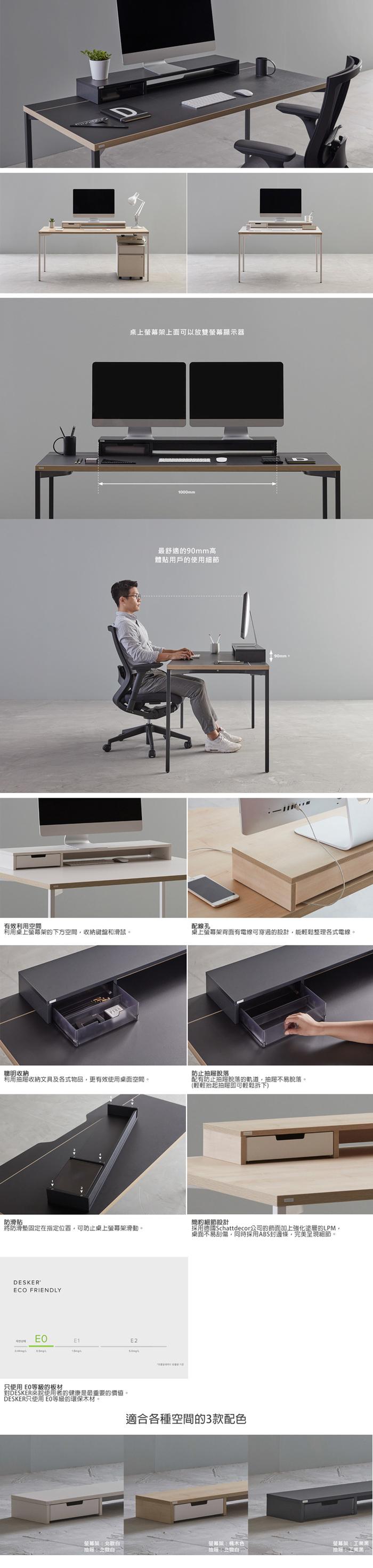 (複製)iloom 怡倫家居|Desker 1400型多用途電腦桌|夢想起步組|多色可選