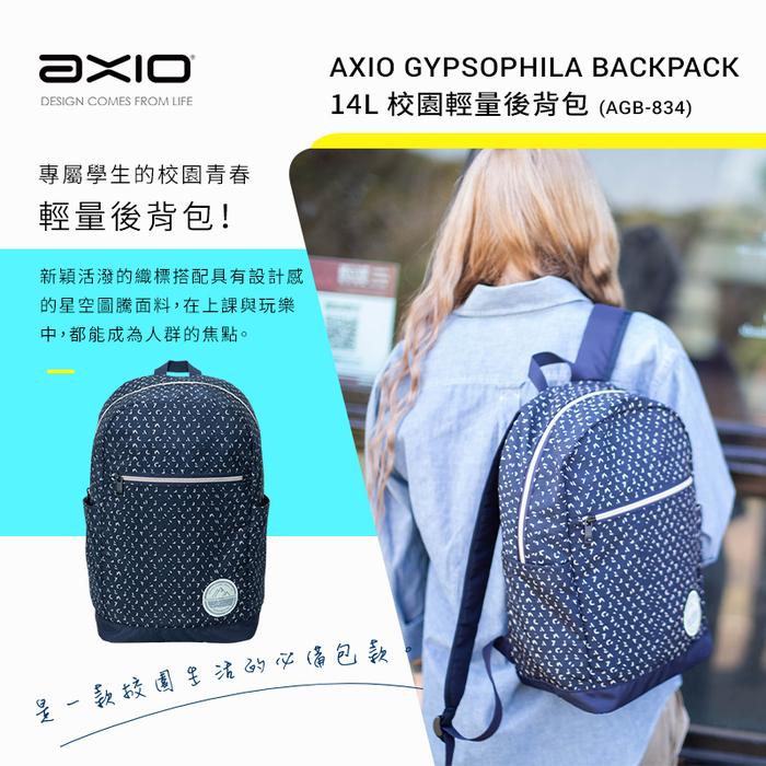 (複製)AXIO|FREEZONE PLUS 零負重19L輕克減壓後背包 (AFB-135)