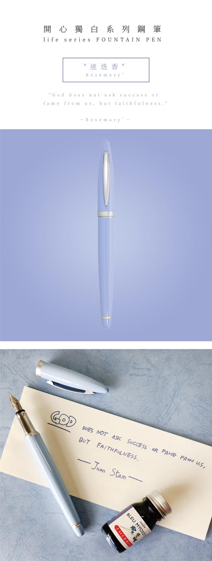 ARTEX  開心鋼筆-迷迭香