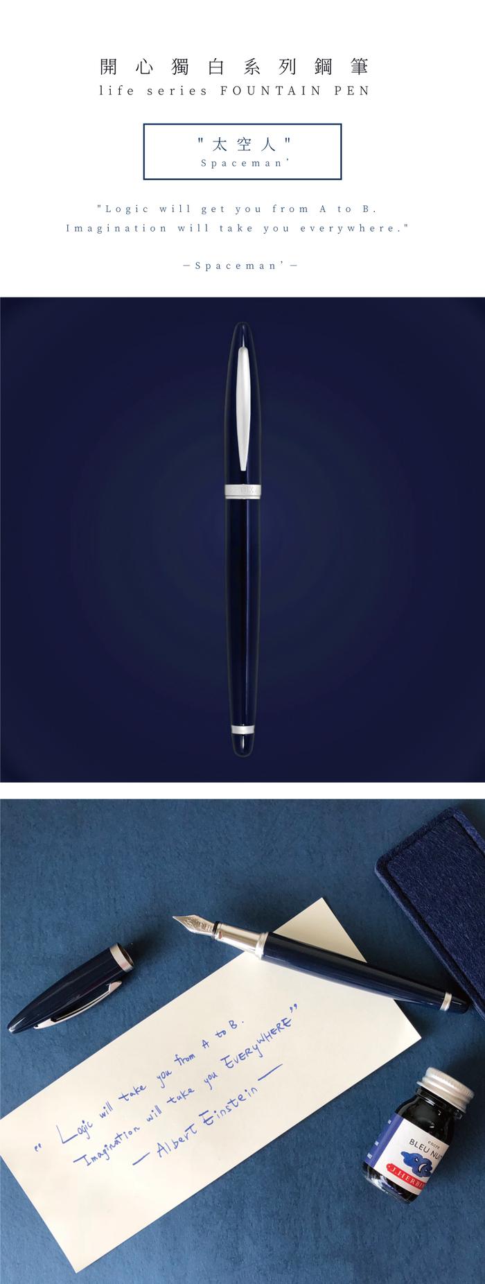 (複製)ARTEX  開心鋼筆-吾愛