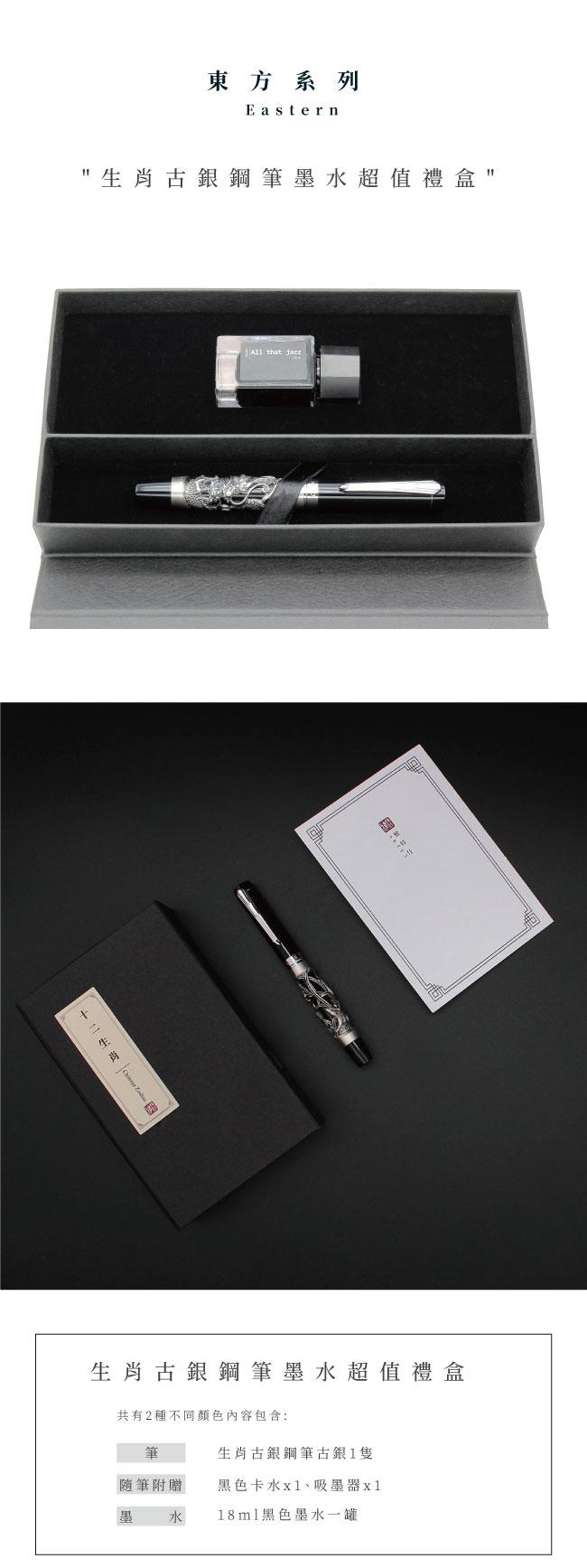 ARTEX| 生肖鋼筆墨水超值禮盒-古銀