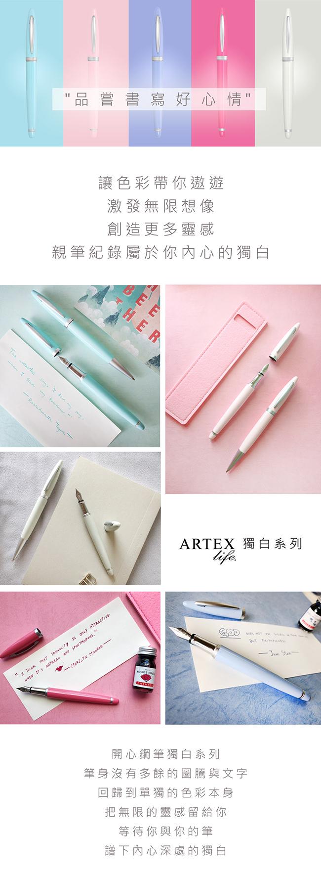 ARTEX| 開心鋼筆-窈窕淑女