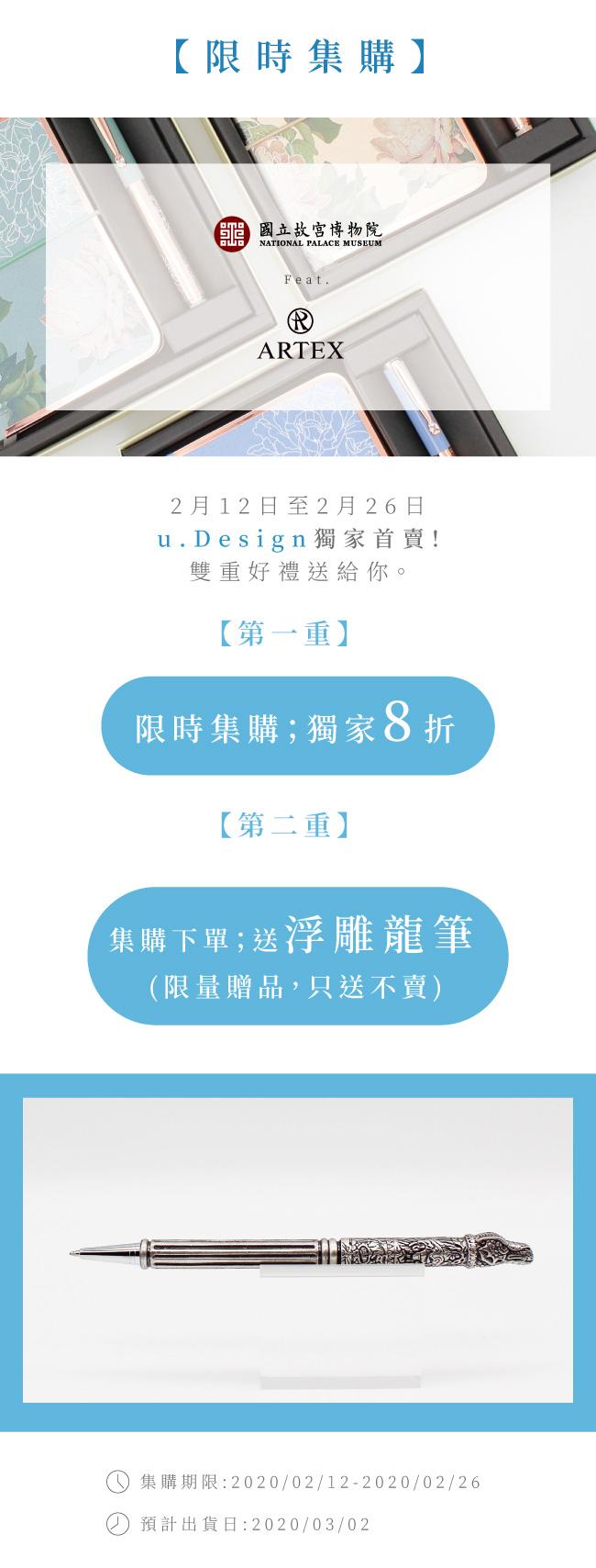 【集購】ARTEX 平安富貴鋼珠筆禮盒 -  國立故宮聯名限定(三色任選)
