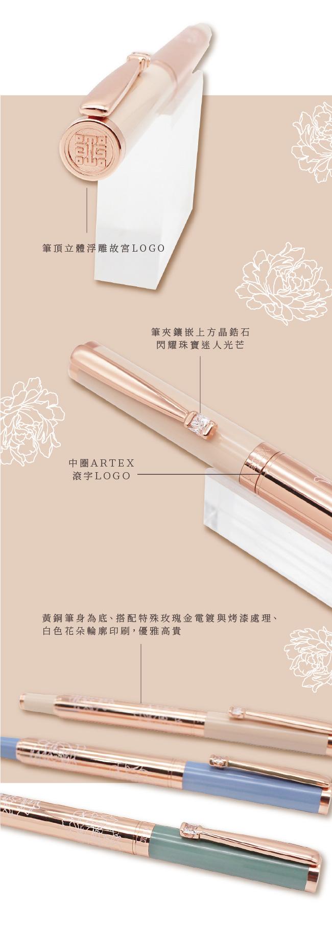 ARTEX 平安富貴鋼筆 - 國立故宮聯名限定(三色任選)