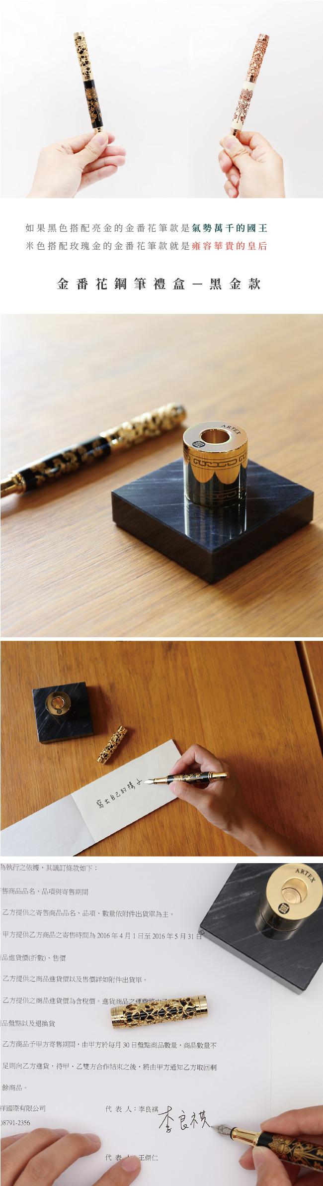 (複製)ARTEX|國立故宮博物院聯名 金番花鋼珠筆禮盒