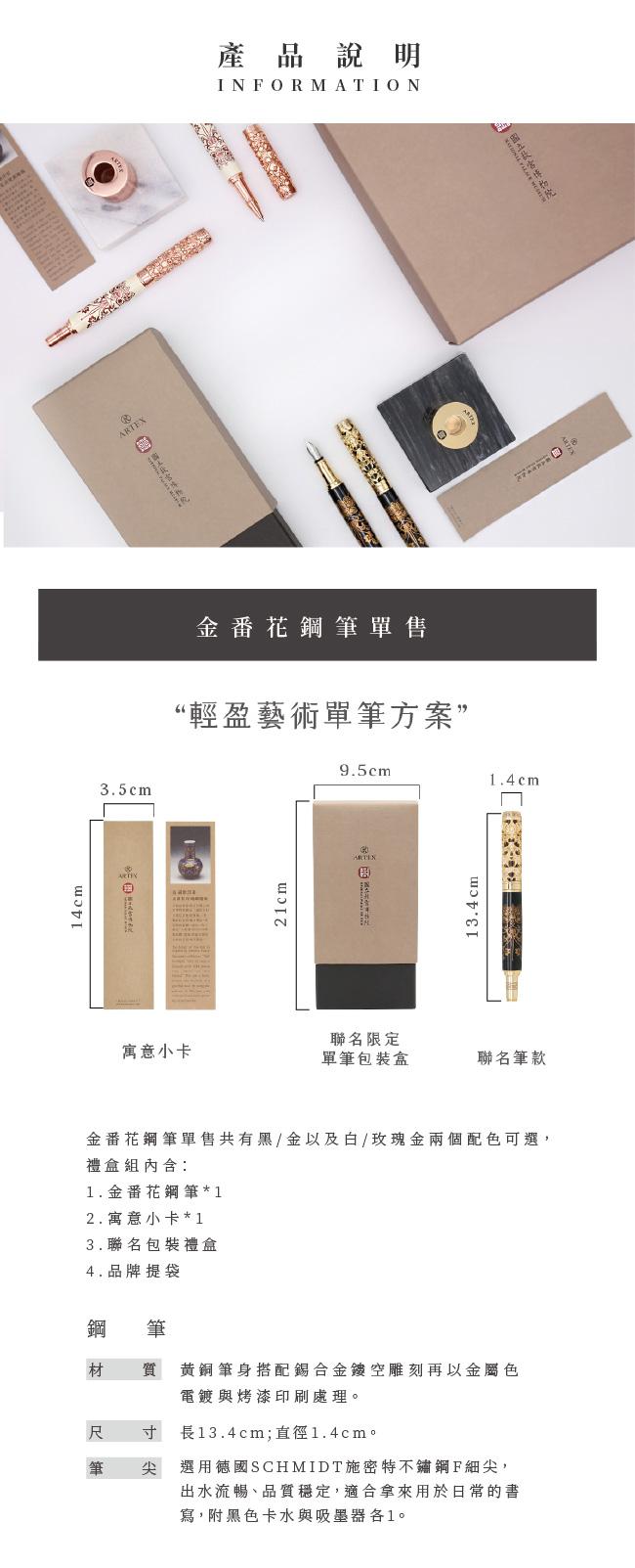 (複製)ARTEX|國立故宮博物院聯名 金番花鋼珠筆