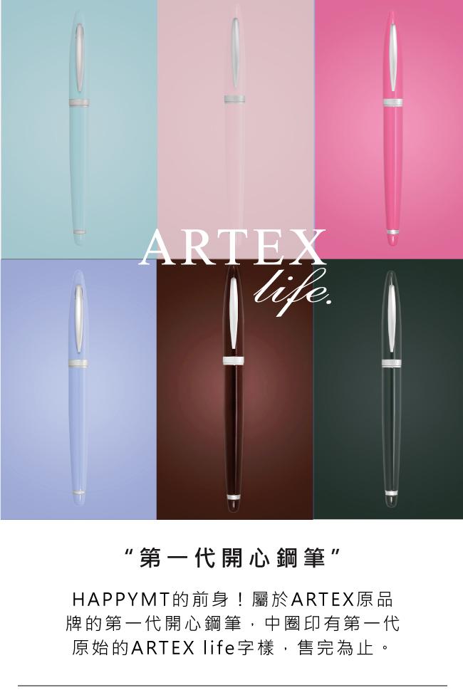 ARTEX| 開心鋼筆-吾愛