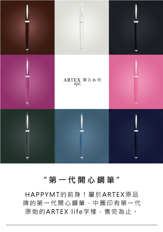 ARTEX| 含客製化刻字-life獨白系列筆墨組-窈窕淑女
