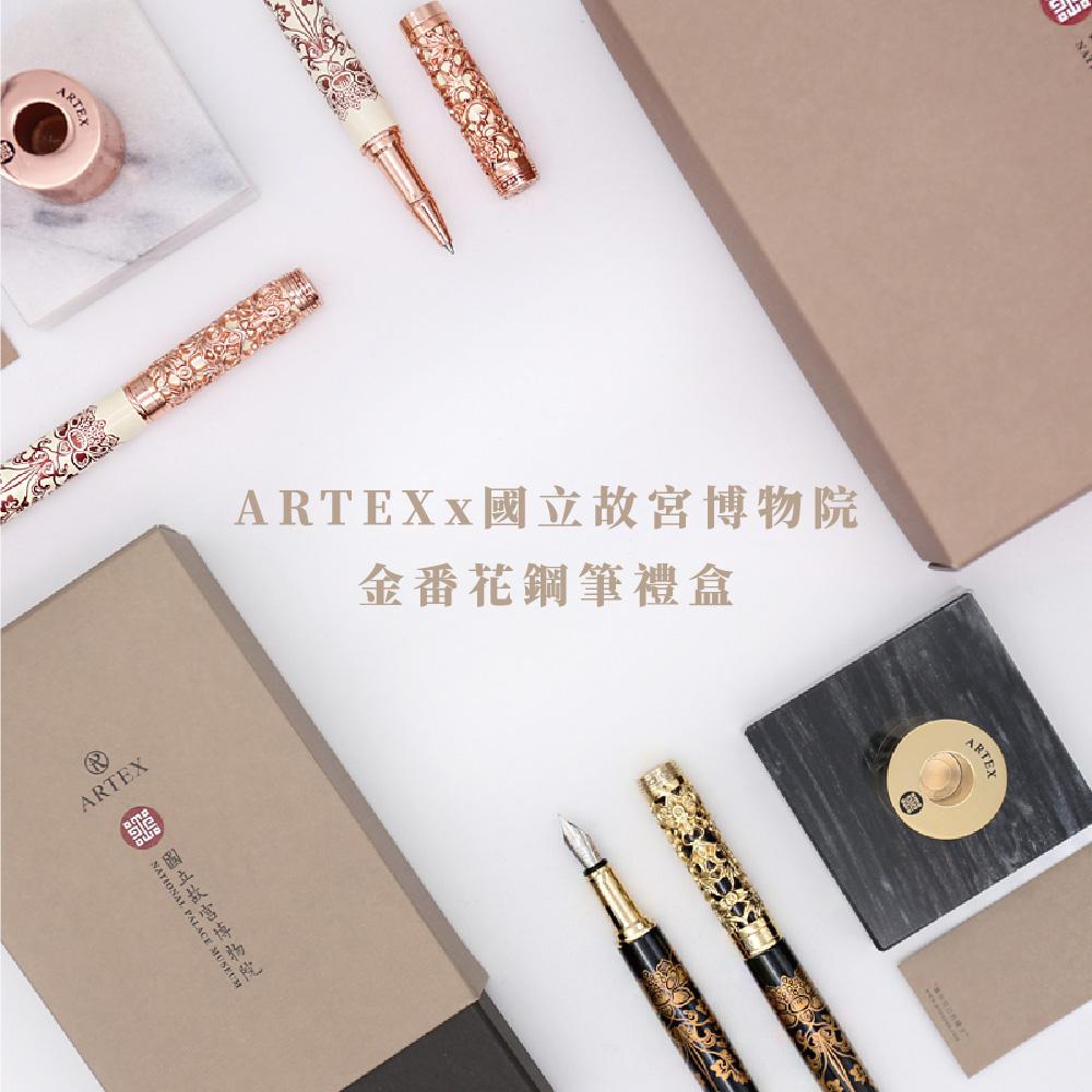 【集購】ARTEX|國立故宮博物院聯名 金番花鋼筆禮盒