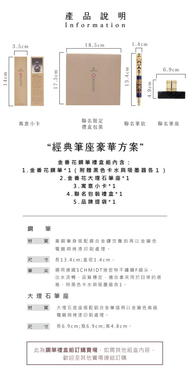 (複製)【集購】ARTEX 國立故宮聯名 金番花鋼珠筆禮盒(新色上市)