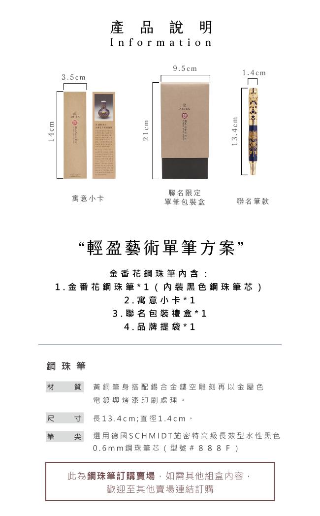 (複製)【集購】ARTEX|國立故宮聯名 金番花鋼珠筆禮盒(新色上市)