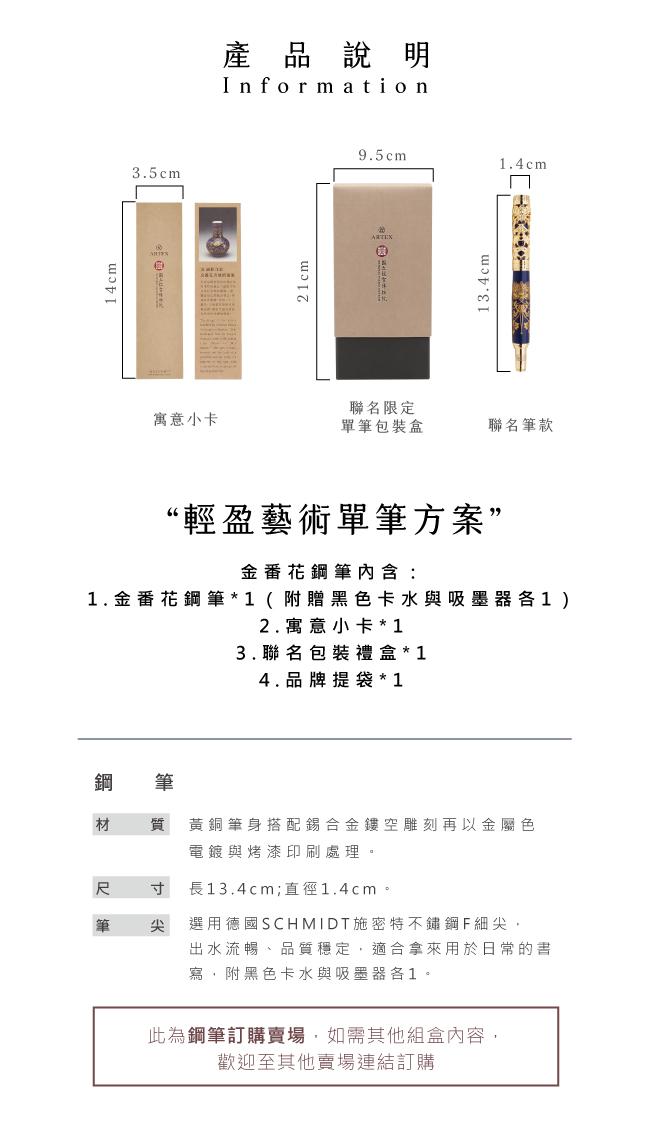 (複製)ARTEX|國立故宮聯名 金番花鋼珠筆(新色上市)