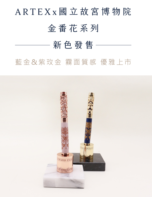 ARTEX|國立故宮聯名 金番花鋼筆(新色上市)