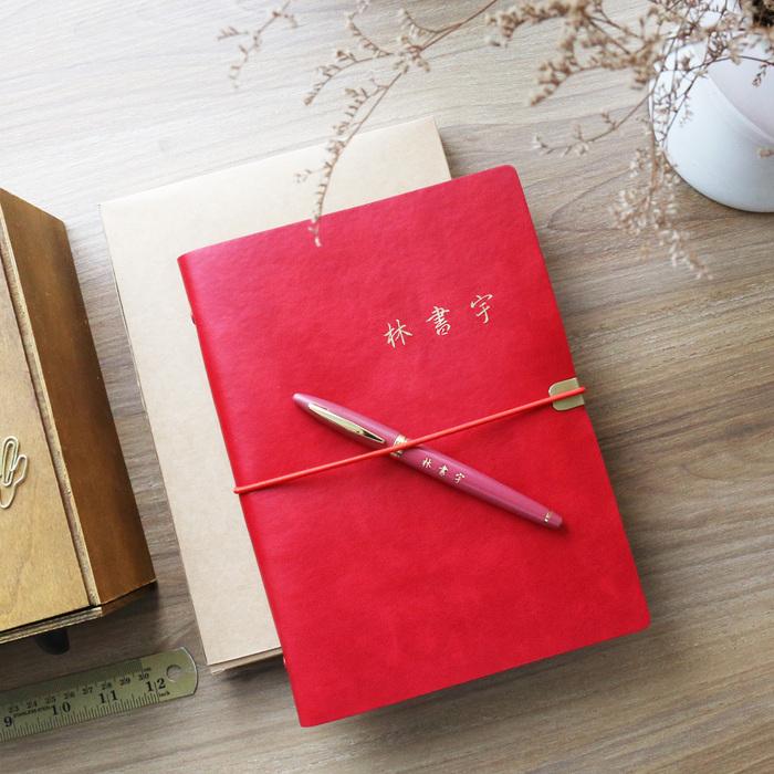 ARTEX|免費客製化燙金六孔活頁手帳/筆記本