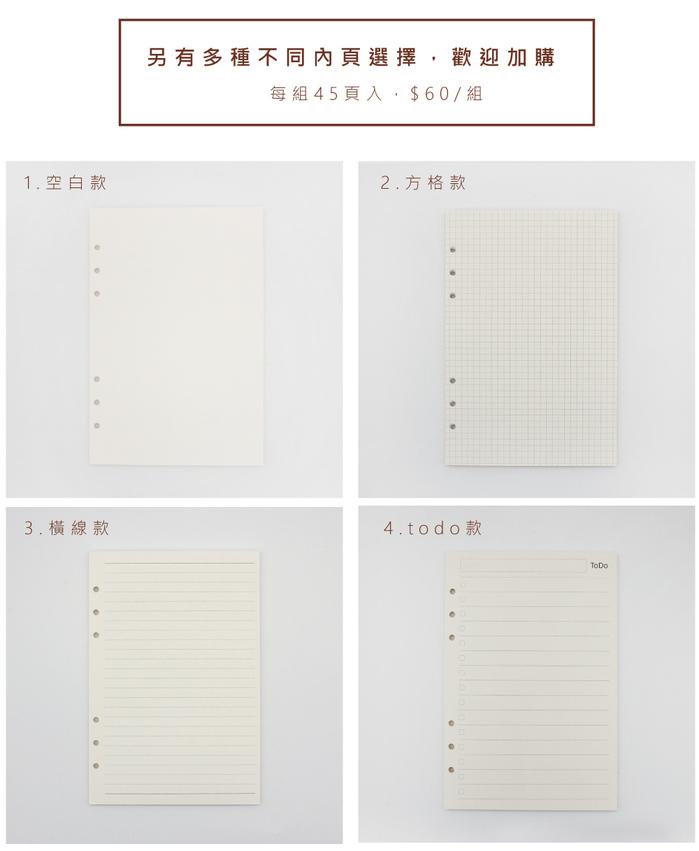 (複製)ARTEX|免費客製化燙金六孔活頁手帳/筆記本
