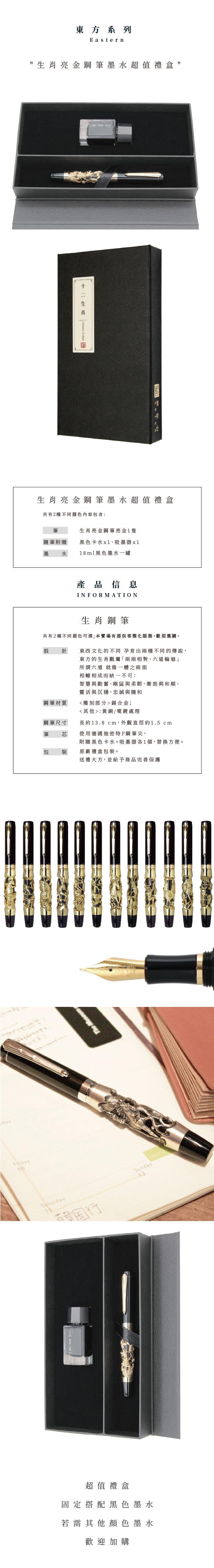 (複製)ARTEX| 生肖鋼筆墨水超值禮盒-古銀