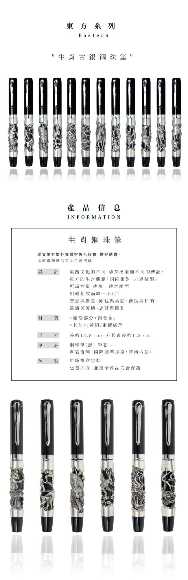 (複製)ARTEX| 生肖鋼珠筆-亮金